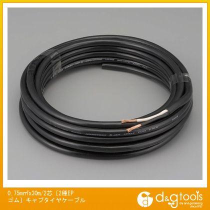 エスコ 0.75mm2 x30m/2芯[2種EPゴム]キャプタイヤケーブル (EA940AX-3)