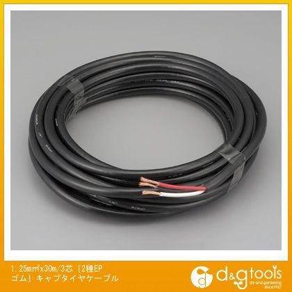 エスコ 1.25mm2 x30m/3芯[2種EPゴム]キャプタイヤケーブル (EA940AY-13)
