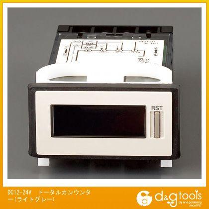 エスコ DC12-24Vトータルカウンター(ライトグレー) (EA940LJ-12)