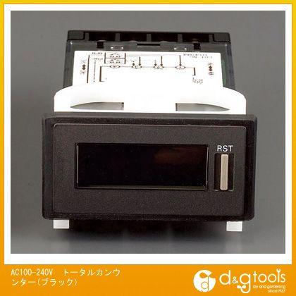 エスコ AC100-240Vトータルカウンター(ブラック) (EA940LJ-21)