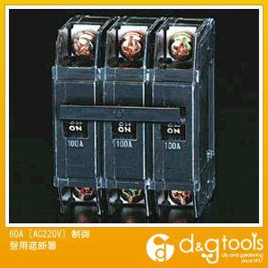エスコ 60A[AC220V]制御盤用遮断器 (EA940ML-16)