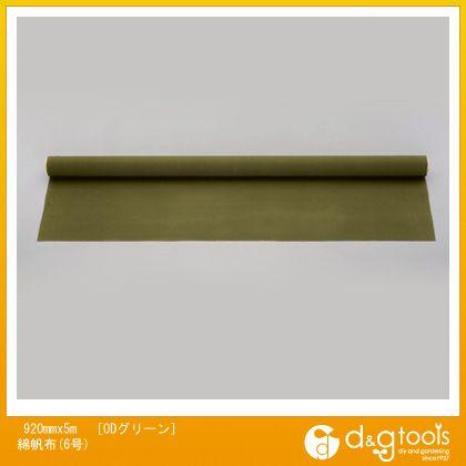 エスコ 920mmx5m[ODグリーン]綿帆布(6号) (EA911AL-5)