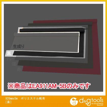 エスコ 920mmx5mポリエステル帆布[黒] (EA911AM-5B)