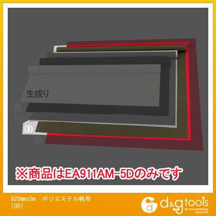 エスコ 920mmx5mポリエステル帆布[OD] (EA911AM-5D)