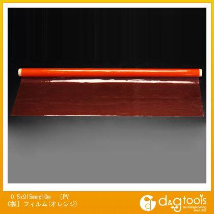 エスコ 0.5x915mmx10m[PVC製]フィルム(オレンジ) (EA911AG-35)
