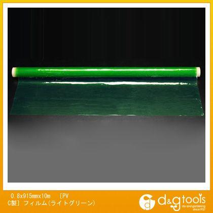 エスコ 0.8x915mmx10m[PVC製]フィルム(ライトグリーン) (EA911AG-51)