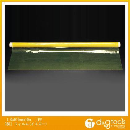 エスコ 1.0x915mmx10m[PVC製]フィルム(イエロー) (EA911AG-67)