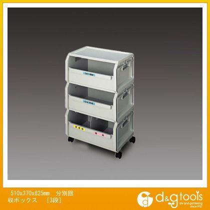 エスコ 510x370x825mm分別回収ボックス[3段] (EA995C-14)