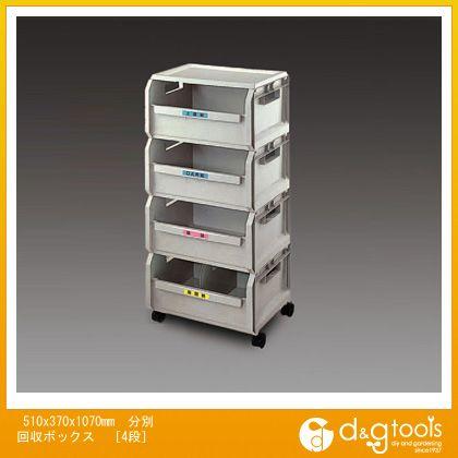 エスコ 510x370x1070mm分別回収ボックス[4段] (EA995C-15)