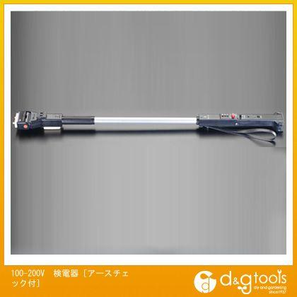 エスコ 100-200V検電器[アースチェック付] (EA707D)
