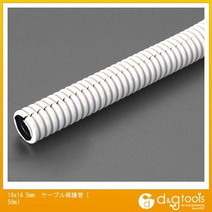 エスコ 19x14.5mmケーブル保護管[50m] (EA947HL-6)