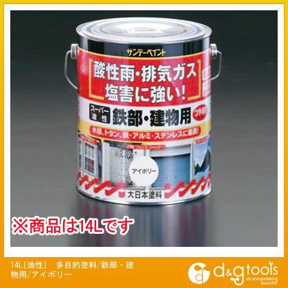 エスコ 14L[油性]多目的塗料/鉄部・ 建物用/アイボリー (EA942EC-42)