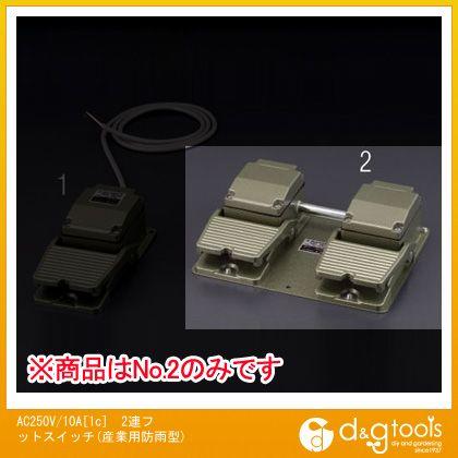 エスコ AC250V/10A[1c]2連フットスイッチ(産業用防雨型) (EA940FF-2)