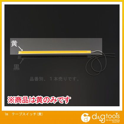 エスコ 1mテープスイッチ(黄) (EA940FK-100)