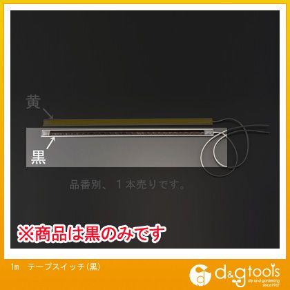 エスコ 1mテープスイッチ(黒) (EA940FL-100)