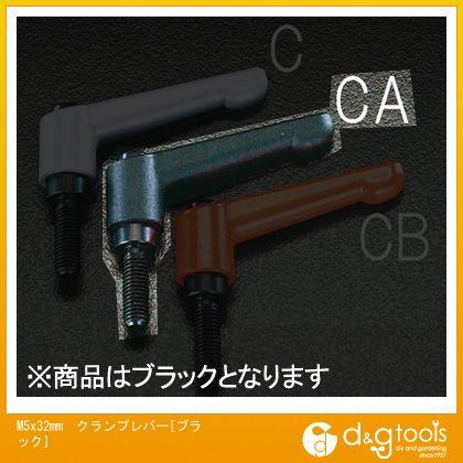 エスコ M5x32mmクランプレバー お歳暮 EA948CA-5 ブラック ファクトリーアウトレット