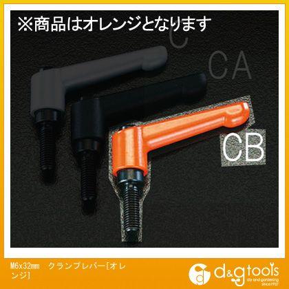 エスコ M6x32mmクランプレバー EA948CB-15 オレンジ 流行のアイテム 新生活