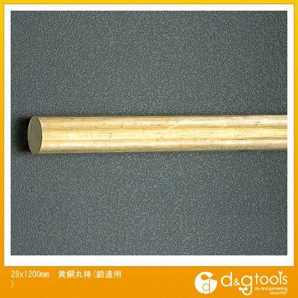 エスコ 黄銅丸棒(鍛造用) 28×1200mm EA441BG-28
