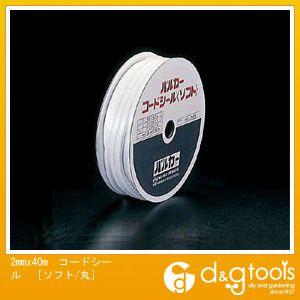 エスコ コードシール[ソフト/丸] 2mm×40m (EA351CA-2)