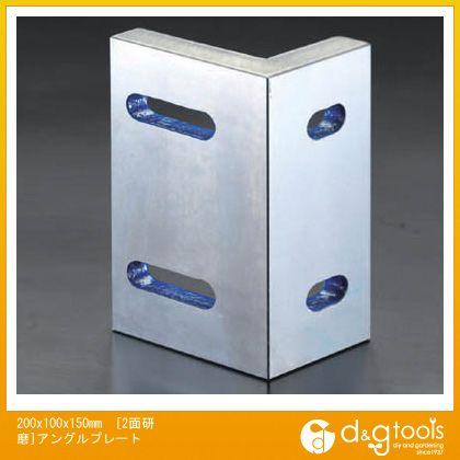 エスコ 200x100x150mm[2面研磨]アングルプレート (EA718A-2)