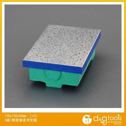 ※法人専用品※エスコ 150x150x45mm[JIS0級]精密検査用定盤 EA719XD-22