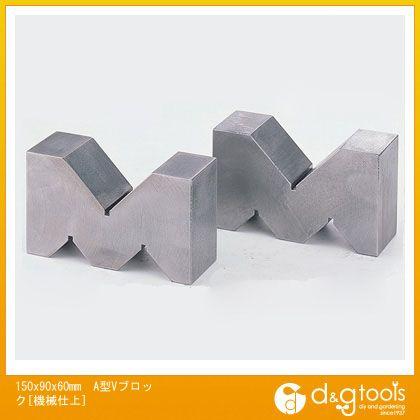エスコ 150x90x60mmA型Vブロック[機械仕上] (EA719DD-5)