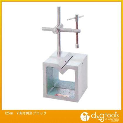 エスコ 125mm V溝付桝形ブロック (EA719DF-12)