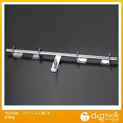 エスコ 19x650mm[ステンレス製]大形貫抜 (EA951B-23)