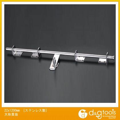 エスコ 22x1200mm[ステンレス製]大形貫抜 (EA951B-25)
