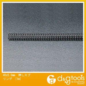 エスコ 40x5.0mm押しスプリング[1m] (EA952S-402)