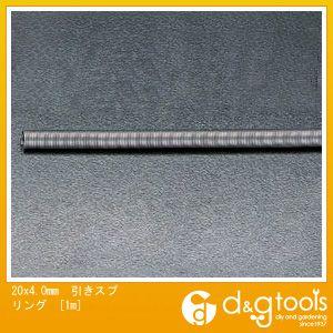 エスコ 20x4.0mm引きスプリング[1m] (EA952SA-206)