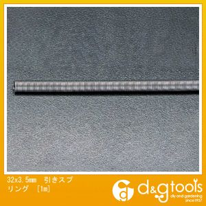 エスコ 32x3.5mm引きスプリング[1m] (EA952SA-321)