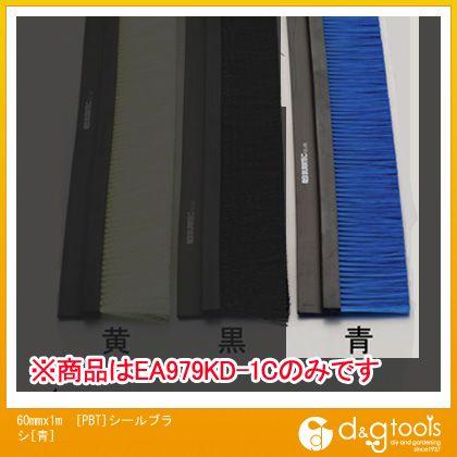 エスコ 60mmx1m[PBT]シールブラシ[青] (EA979KD-1C)