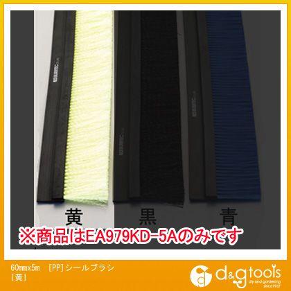 エスコ 60mmx5m[PP]シールブラシ[黄] (EA979KD-5A)