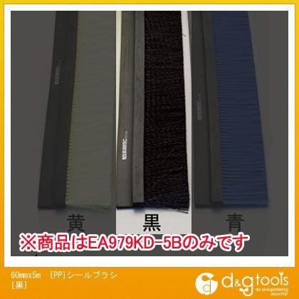 エスコ 60mmx5m[PP]シールブラシ[黒] (EA979KD-5B)