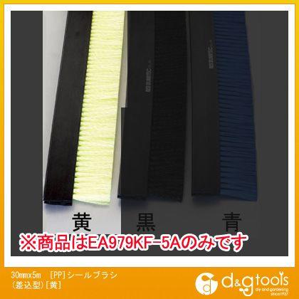 エスコ 30mmx5m[PP]シールブラシ(差込型)[黄] (EA979KF-5A)