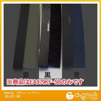 エスコ 30mmx5m[PP]シールブラシ(差込型)[黒] (EA979KF-5B)