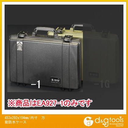 エスコ 453x292x104mm/内寸万能防水ケース (EA927-1)