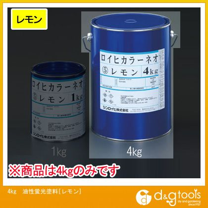エスコ (EA942EW-31)エスコ 4kg油性蛍光塗料[レモン] (EA942EW-31), ナンブマチ:2cb0c3b5 --- jpworks.be
