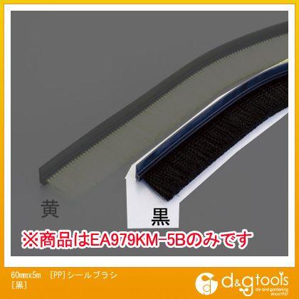 エスコ 60mmx5m[PP]シールブラシ[黒] (EA979KM-5B)