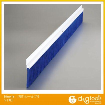 エスコ 80mmx1m[PBT]シールブラシ[青] (EA979LE-100)