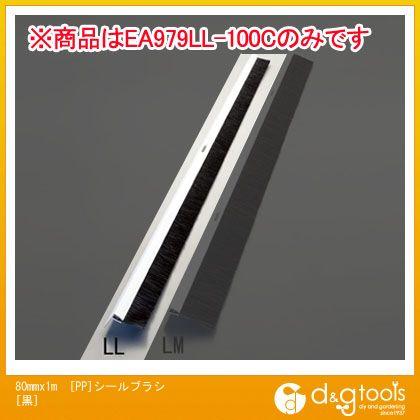 エスコ 80mmx1m[PP]シールブラシ[黒] (EA979LL-100C)