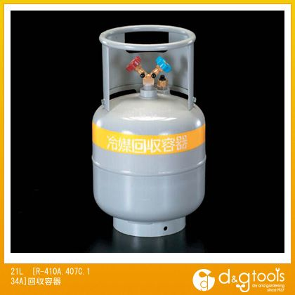エスコ 21L[R-410A.407C.134A]回収容器 (EA994C-21)