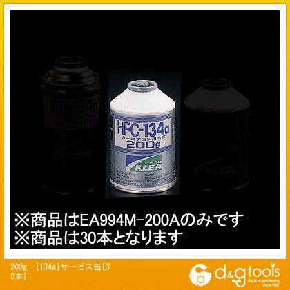 エスコ 200g[134a]サービス缶[30本] (EA994M-200A)