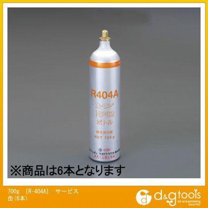 ※法人専用品※エスコ 700g[R-404A]サービス缶(6本) EA994P-6