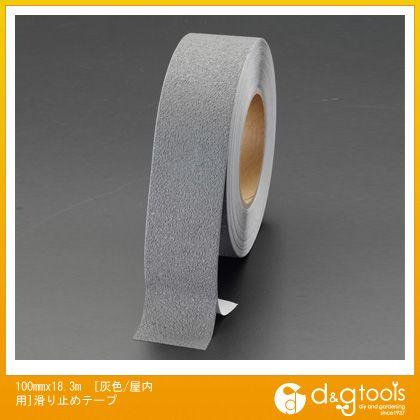 エスコ [屋内用]滑り止めテープ 灰色 100mmx18.3m (EA944DB-37)