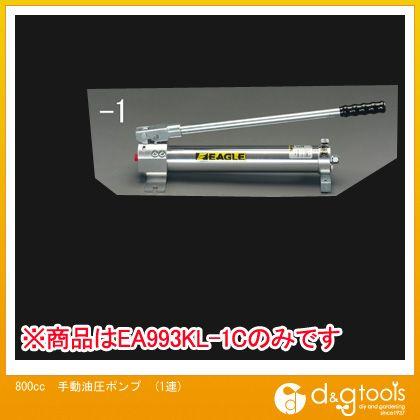 ※法人専用品※エスコ 800cc手動油圧ポンプ(1連) EA993KL-1