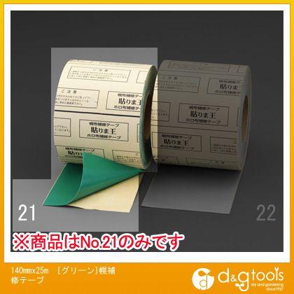 エスコ 140mmx25m[グリーン]幌補修テープ (EA944MT-21)