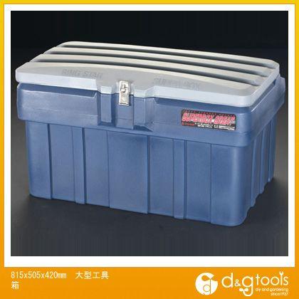 エスコ 815x505x420mm大型工具箱  EA960AC-1