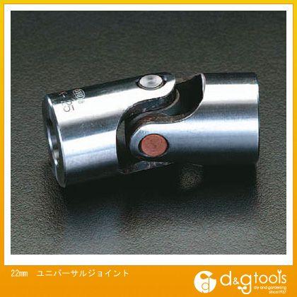 エスコ 22mmユニバーサルジョイント (EA966CH-22)